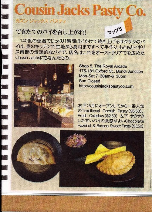 Cheers Sydney Japanese community magazine
